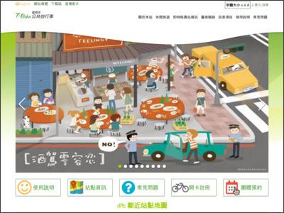 http://tbike.tainan.gov.tw